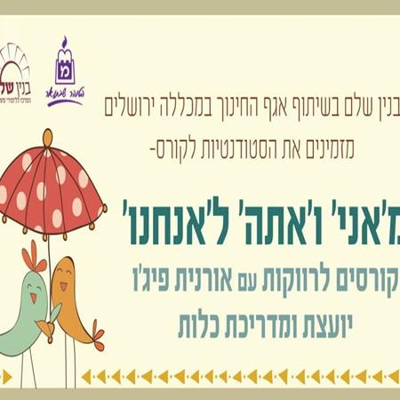 קורסים לרווקות עם אורנית פיג'ו מכללה ירושלים תשעח