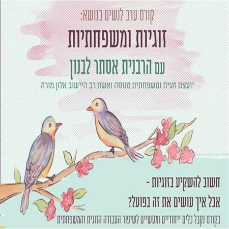 קורס ערב לנשים נשואות עם הרבנית לבנון בכרם ביבנה