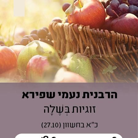 זוגיות בְּשֶׁלָה - הרבנית נעמי שפירא