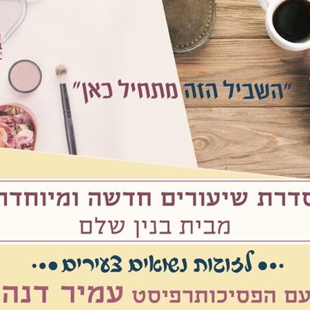 קורס ערב לזוגות צעירים נשואים עם עמיר דנה בירושלים