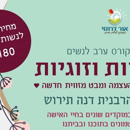 קורס ערב לנשים עם הרבנית דנה תירוש בשוקדה תש'פ