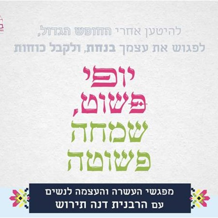 מפגשי העשרה עם הרבנית דנה תירוש בירושלים