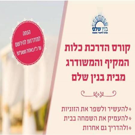 """קורס הדרכת כלות המקיף והמשודרג - ירושלים ועלי תש""""פ"""