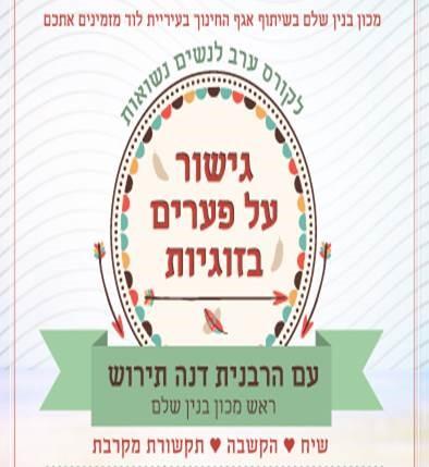 קורס ערב לנשים נשואות עם הרבנית דנה תירוש בלוד