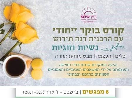 """קורס בוקר לנשים עם הרבנית דנה תירוש בירושלים תש""""פ"""