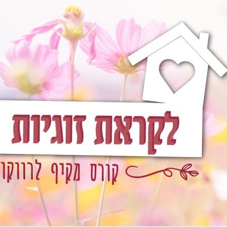 לקראת זוגיות - קורס מקיף לרווקות ירושלים תשעט