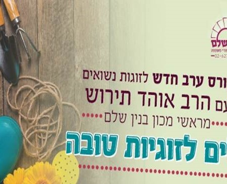 קורס ערב לזוגות עם הרב אוהד תירוש בירושלים