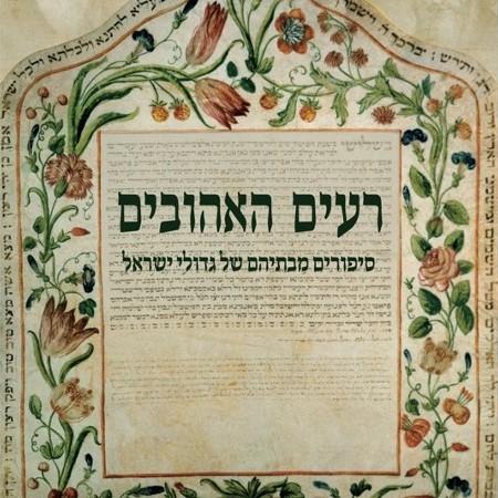 רעים האהובים- סיפורים מבתיהם של גדולי ישראל