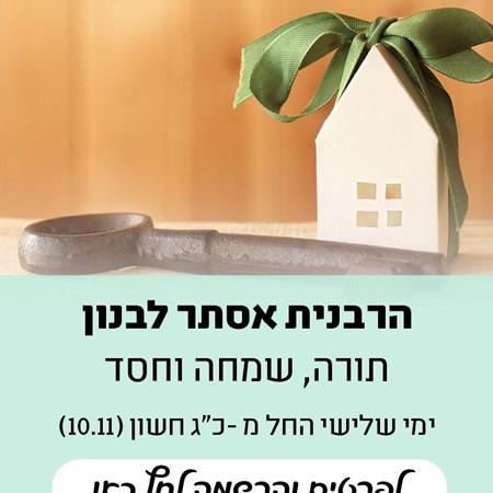 הרבנית אסתר לבנון