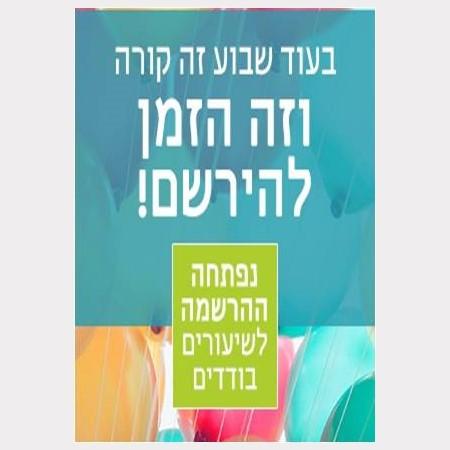 שבוע לכנס! הרבנית אסתר לבנון בראיון מיוחד