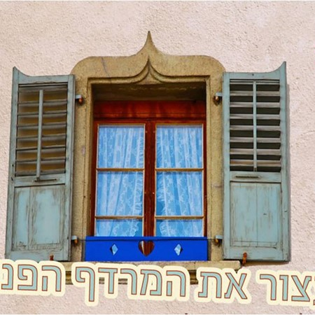 קורס ערב לנשים עם תמר ניזרי בירושלים
