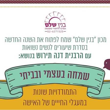 קורס ערב לנשים נשואות עם דנה תירוש בירושלים